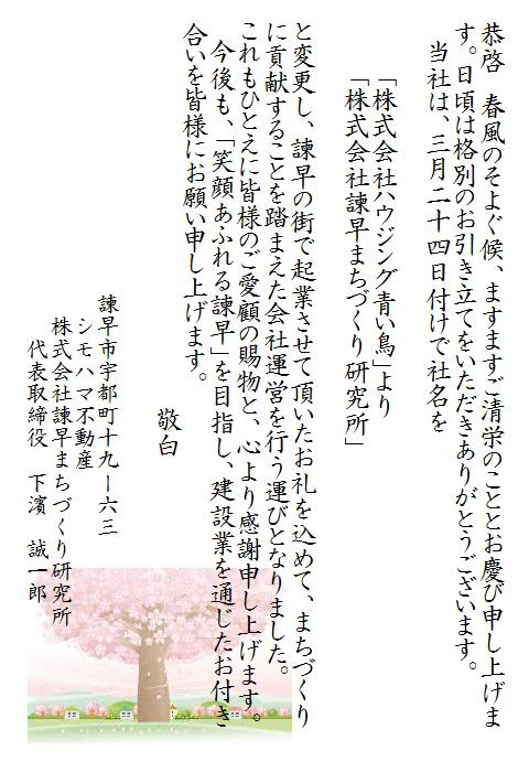 (株)諫早まちづくり研究所.jpg