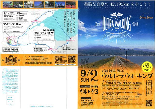 ウルトラ紙2.jpg