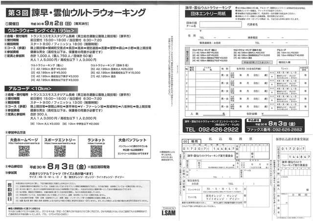 ウルトラ紙申し込み.jpg