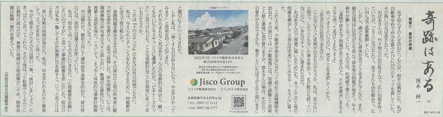 ジスコ8.jpg