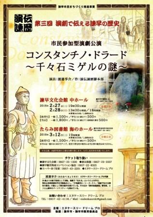 演伝諫歴チラシ2016-424x600.jpg