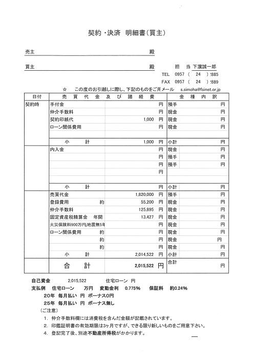 三部壱 資金計画書.jpg