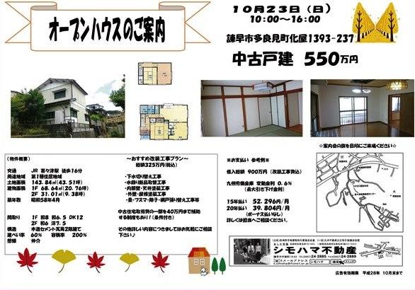 松岡邸 オープンハウスチラシ.jpg