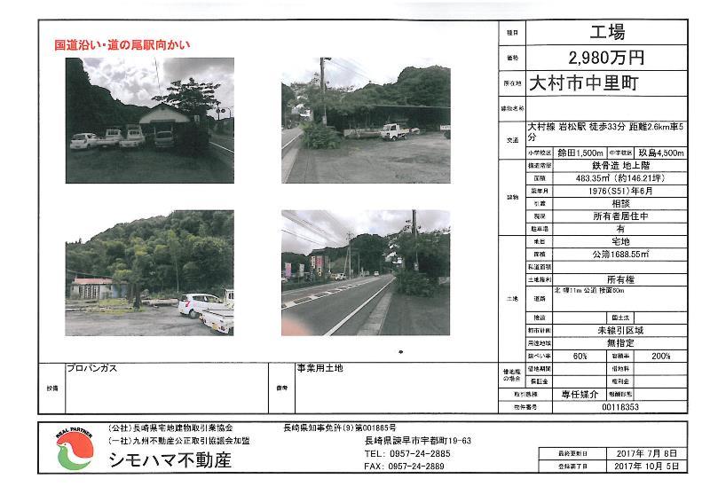 菅原木材物件資料.jpg