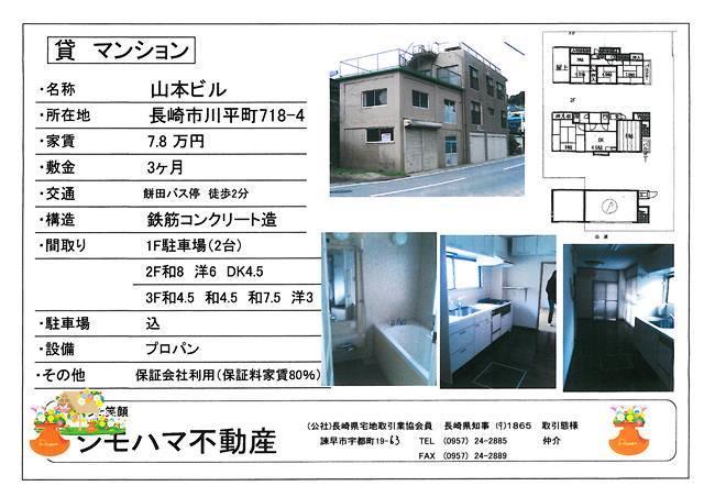 川平i 7.8万借家.jpg