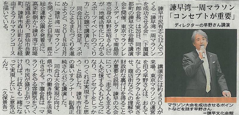 早野長崎新聞.jpg