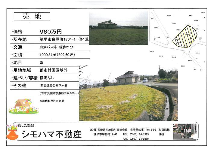 980万紹介資料 (1).jpg