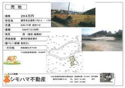 980万紹介資料 (2).jpg
