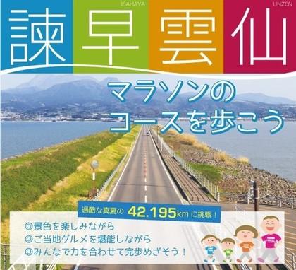 諫早雲仙UW_top-thumb-420xauto-7220.jpg
