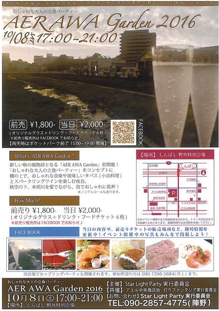 SKMBT_C2031609251140sawaga-den0.jpg