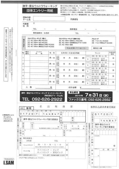 SKM_C224e19073008520.jpg