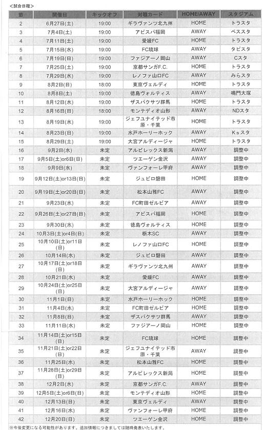 Vファーレン2020試合日程.jpg
