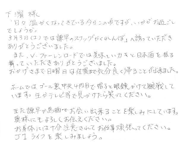saganntosu 池田.jpg